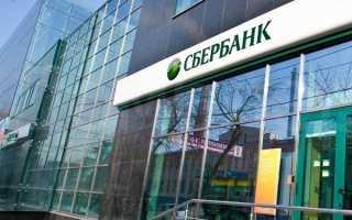 Сбербанк запустил сервис по удаленной регистрации бизнеса