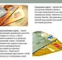 Подарочная кредитка от банка что следует знать держателю карты