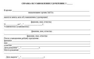 Справка об усыновлении, удочерении (форма 30)