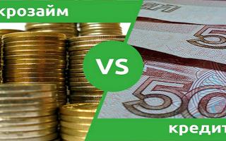 Разница между заемом и кредитом