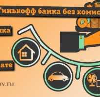 Оплата кредитов банка тинькофф по договору