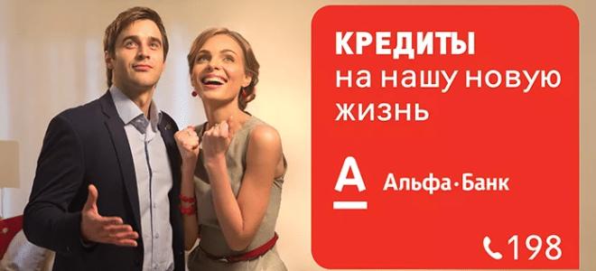 Оплата кредита в альфабанке 9 онлайн способов