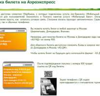 Покупка билета на аэроэкспресс через мобильный банк сбербанка