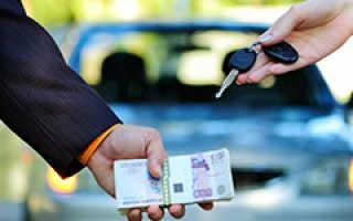 Что такое кредит под залог автомобиля