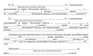 Расписка в получении задатка за автомобиль