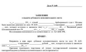 Заявление о выдаче исполнительного листа (или его дубликата)