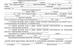 Расписка в получении задатка