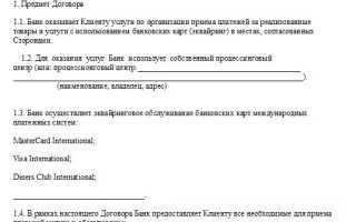 Договор эквайринга